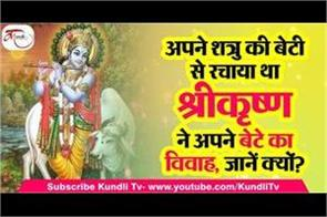 why sri krishna married his son to his enemy s daughter
