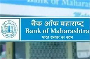 bank of maharashtra will add retail loan to repo rate