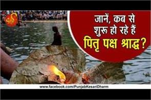 know when pitru paksha shraddha is starting