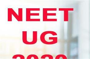 neet ug 2020 examinations will start from this day check full schedule