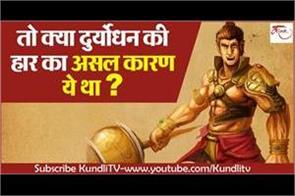 know real reason of duryodhana defeat