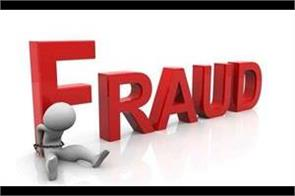 11 43 lakhs cheated by 3 youths in the name of job abroad
