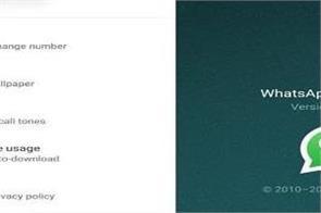 facebook s branding label comes in whatsapp beta version
