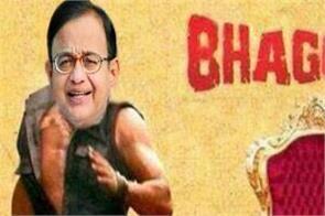 chidambarammissing trend in social media