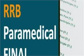 rrb paramedical final answer key 2019 released