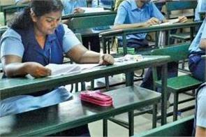 hbse 2019 supplementary exam will start from this day complete details