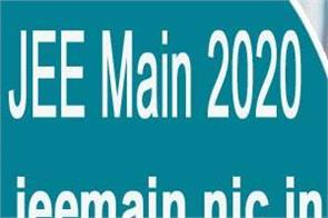 jee main 2020 application process for admission will start from september 2