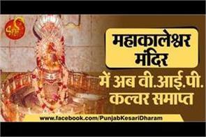 mahakaleshwar temple at ujjain