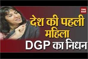 death of first woman dgp of uttarakhand