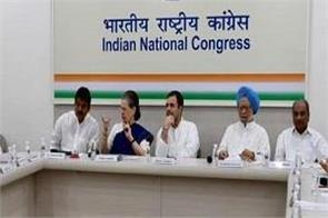 congress working committee meeting underway at party office