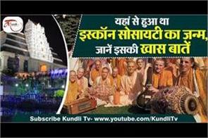 world biggest iskcon temple bangalore