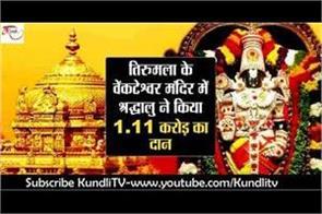 devotees donate 1 11 crore to venkateswara temple in tirumala