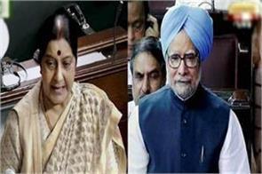 sushma swaraj vs manmohan singh shayari in parliament