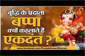why is bappa the provider of wisdom called ekadanta