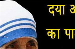 mother teresa birth anniversary know about journery of mother teresa life