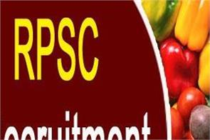 rpsc recruitment 2019 for 98 posts of food safety officer