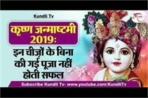 janamashtmi 2019 these things are must use in sri krishan worship