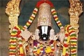 14 crore donation nri venkateswara temple gupt daan tirupati