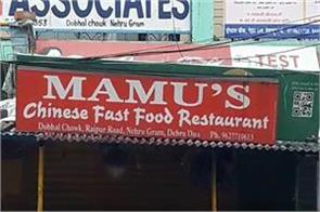 miscreants firing on demand for food money