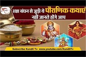 stories related to raksha bandhan