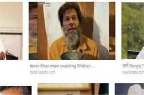 politics national bhikhari pak pm bhikhari google search viral photo