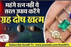 jyotish upay to remove grah dosh from kundli