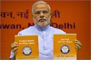 amount of rs 1 lakh crore deposited in prime minister s jan dhan accounts