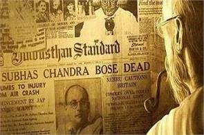 movie gumnami netaji subhash chandra bose family history