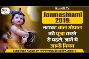 sri krishna janmashtami 2019 worship rules of sri krishna