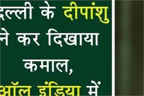 success story deepanshu jindal all india 1 rank holder