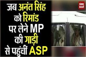 asp lipi singh arrived in court in car of mp father