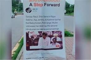article 370 speech posters in islamabad pakistan