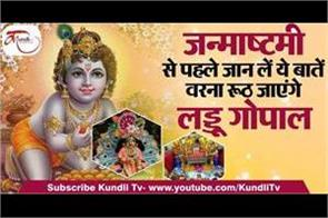 laddu gopal puja tips according to vastu tips