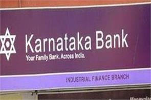 karnataka bank 2019 probationary clerk exam results released