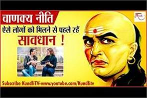 chanakya policy be careful before meeting these people
