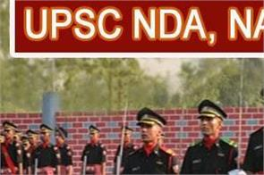 upsc nda na ii notification for recruitment exam released check details soon