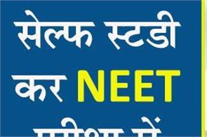 success story neet exam by self study father narrates the story of struggle