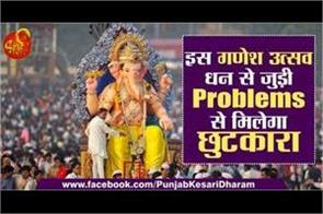 shri ganesh pooja can relief your wealth issues