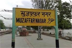 35 cases going on against leaders sent to special court of muzaffarnagar