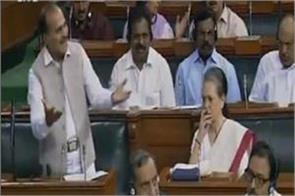 sonia gandhi angered by adhir ranjan s statement on kashmir