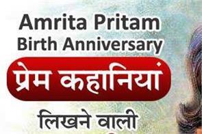 birthday special story of punjabi poet amrita pritam