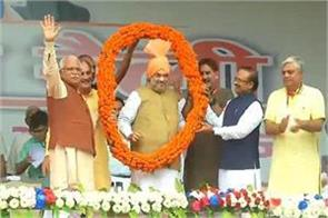 amit shah at astha rally in jind haryana aimed on congress