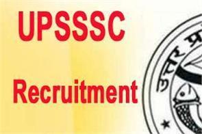 upsssc recruitment 2019 for 486 posts