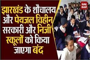 govt and private schools without toilets drinking water in jharkhand closed