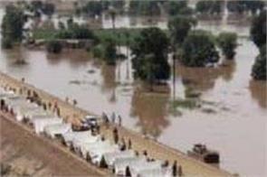 flood relief fund