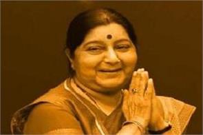 sushma swaraj haryana s daughter turned towards success and kisses step