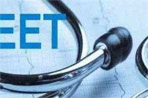 neet 2019 counseling registration process for mop up round begins