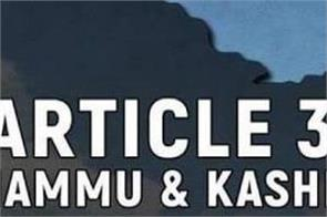 first petition filed against article 370