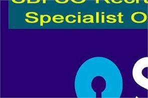 sbi so recruitment 2019 for specialist officer posts