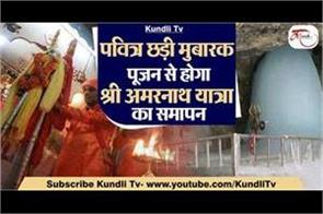 chadhi mubarak pujan shri yatra amarnath yatra